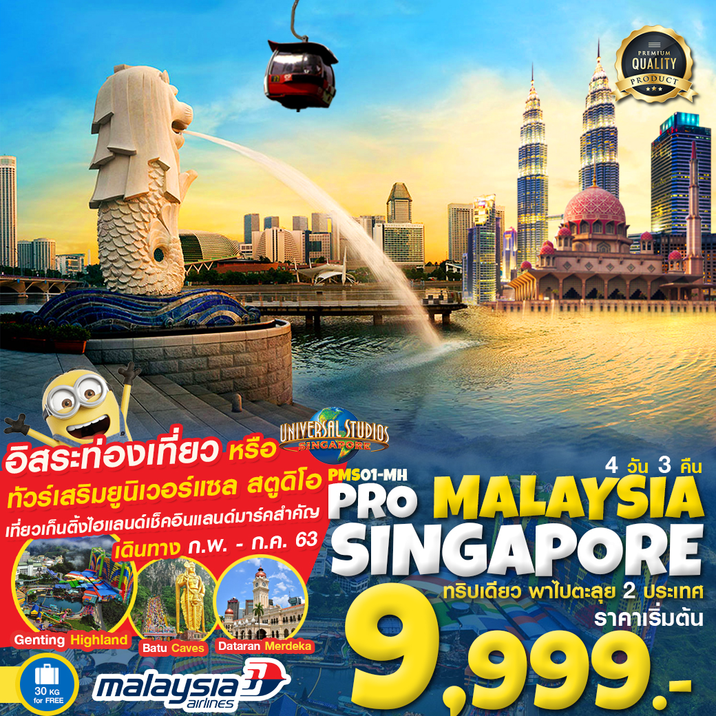 PMS01-MH PROMALAYSIA - SINGAPORE GO TO ASEAN 4วัน3คืน