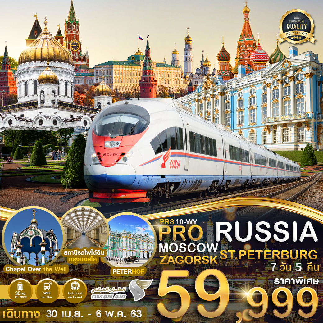 PRO RUSSIA MOSCOW ZAGORSK ST.PETERBURG 7D5N