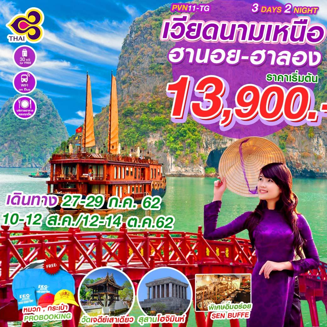 เวียดนามเหนือ-ฮานอย-ฮาลอง 3วัน