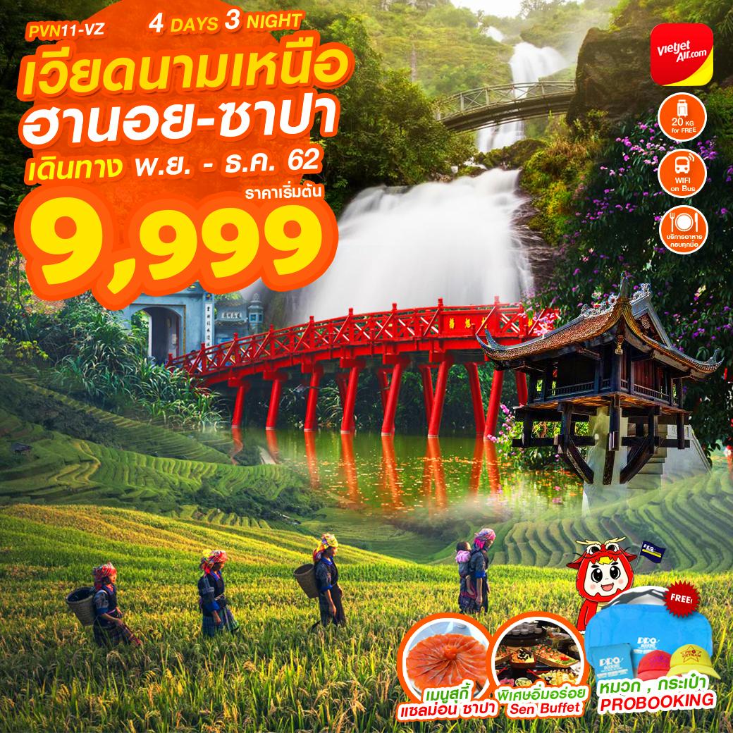 เวียดนามเหนือ-ฮานอย-ซาปา 4 วัน (พักซาปา 2 คืน)
