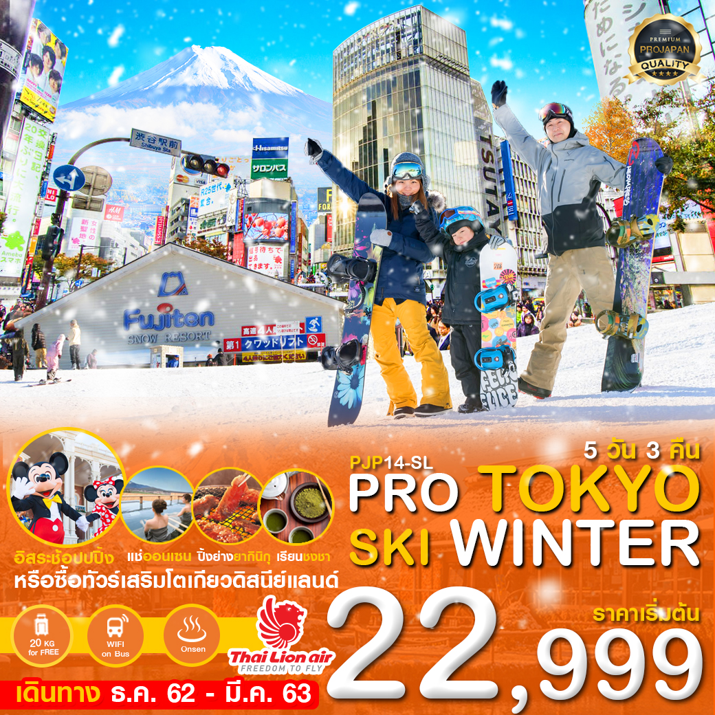 PRO TOKYO SKI WINTER 5วัน3คืน เดินทางเดือน ธ.ค.62 - มี.ค.63