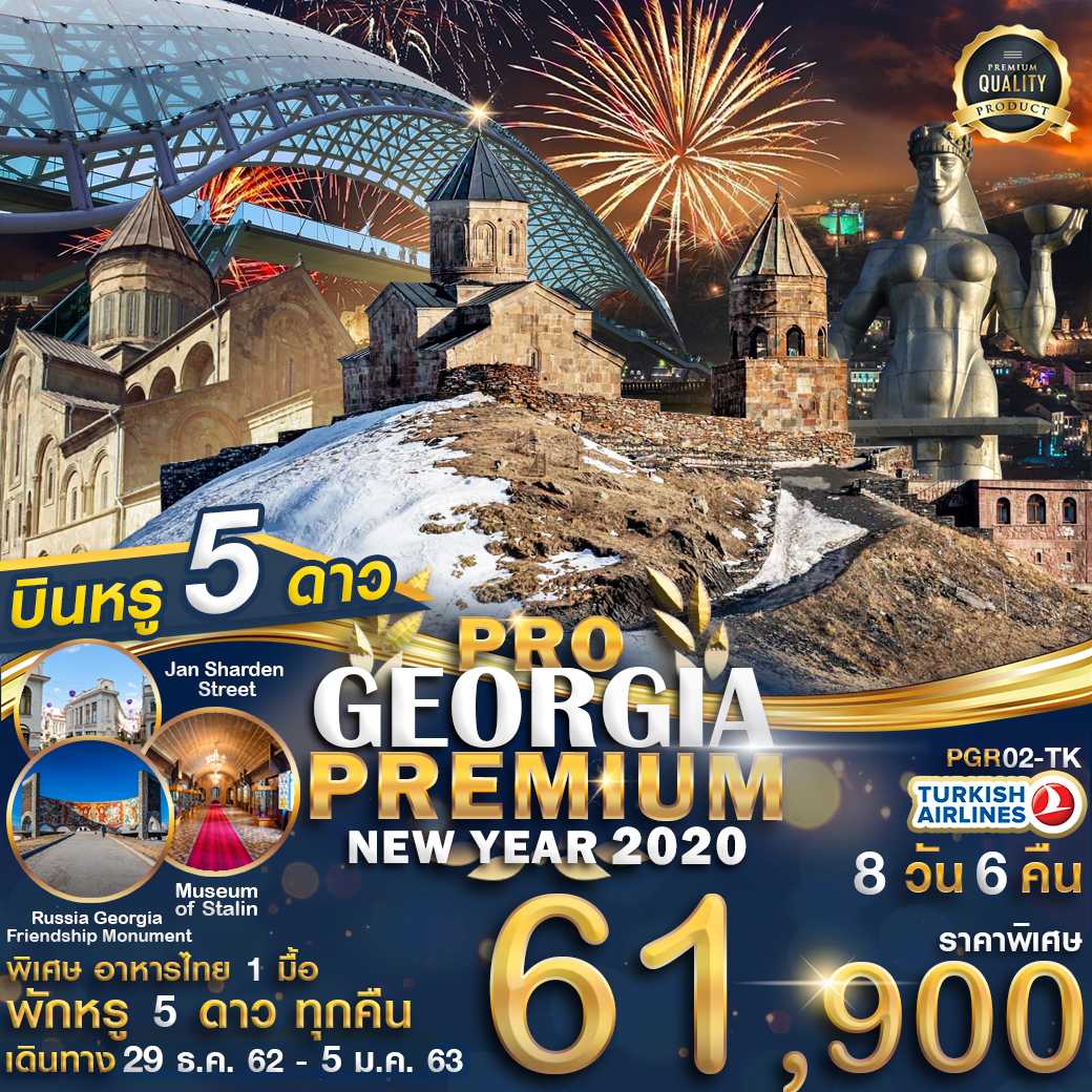 PRO GEORGIA PRIMIUM NEW YEAR 2020 8D6N