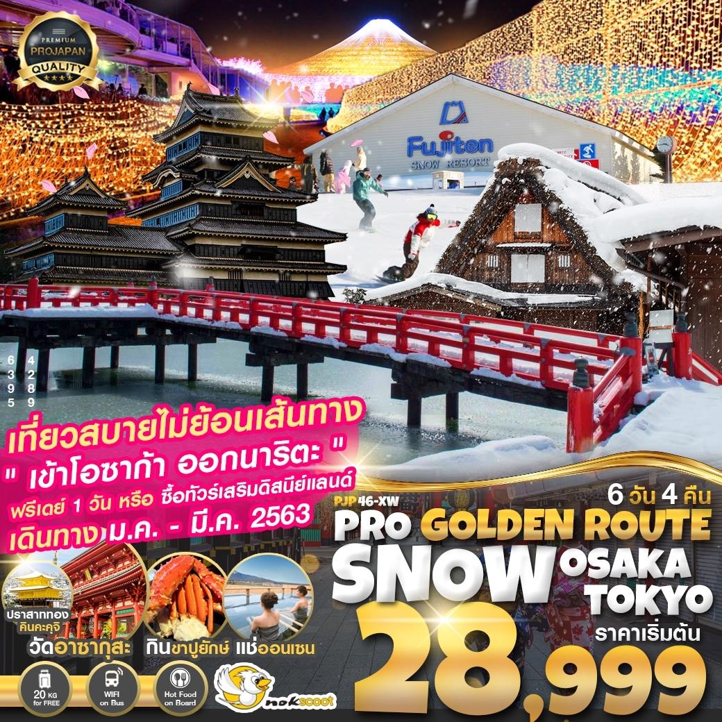 PRO SNOW GOLDEN ROUTE OSAKA TOKYO FREEDAY 6D4N