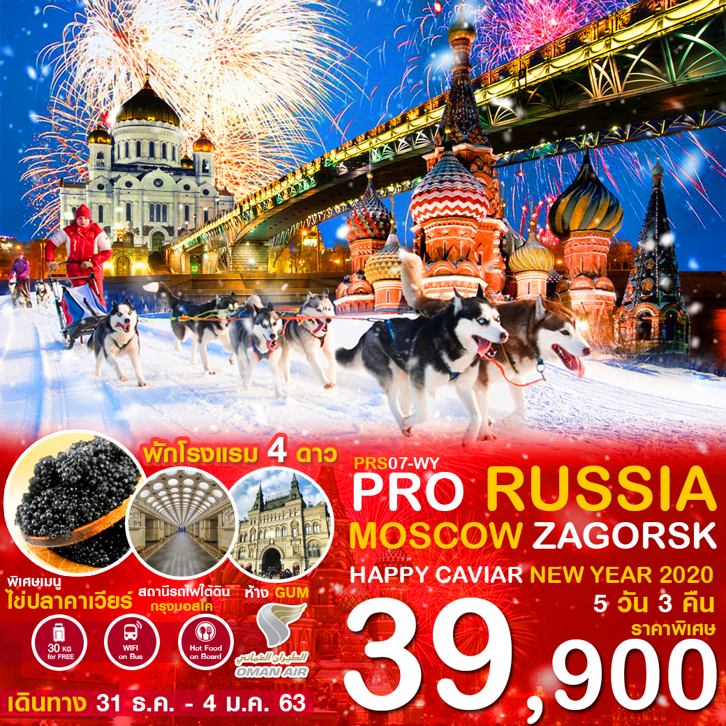 RUSSIA MOSCOW ZAGORSK HAPPY CAVOIR NEW YEAR 2020 5D3N