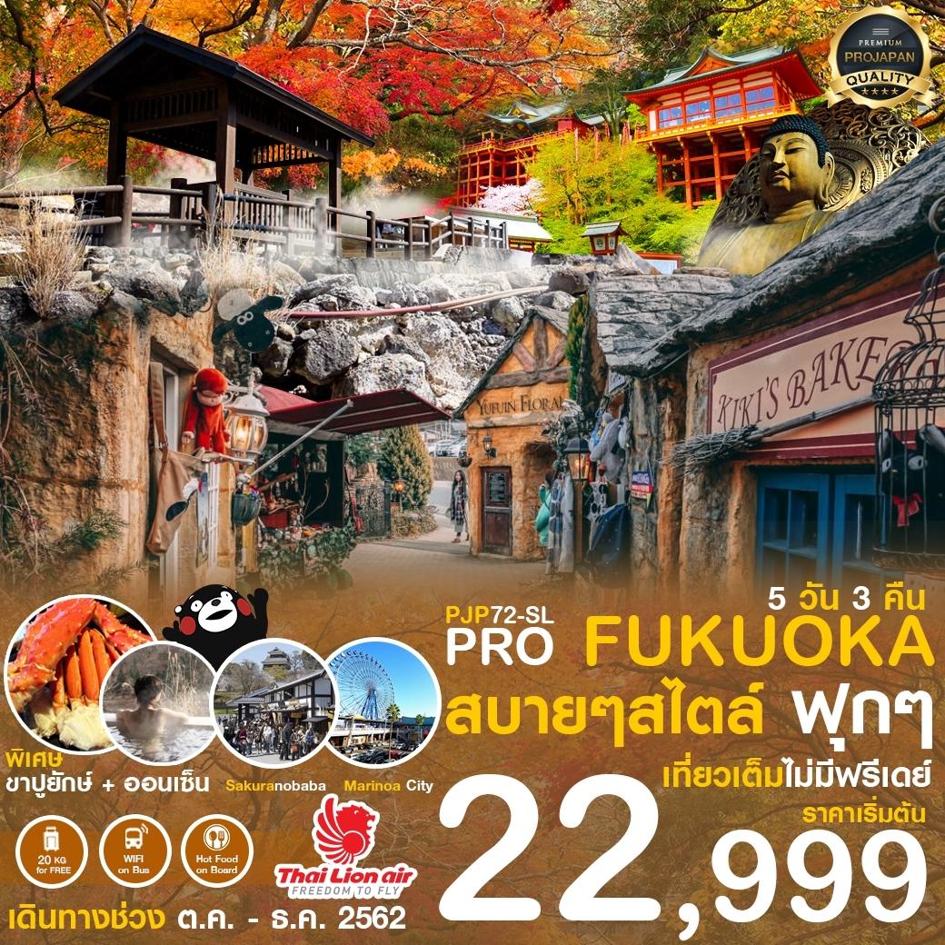 PRO FUKUOKA  5D3N BY SL สบาย สบาย สไตล์ ฟุกๆ