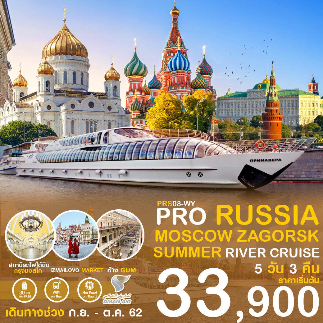 PRO RUSSIA MOSCOW ZAGORSK SUMMER RIVER CRUISE 5D3N