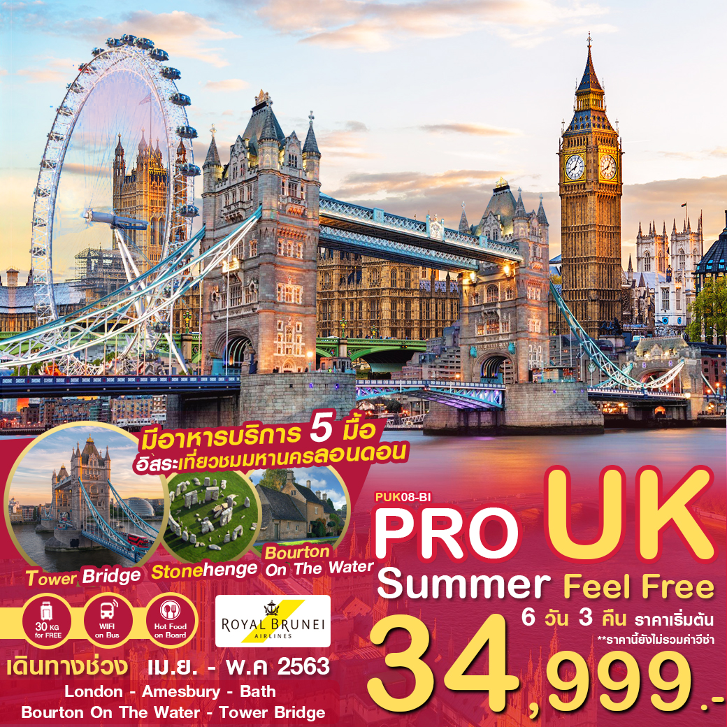 PRO UK SUMMER FEEL FREE 6D3N