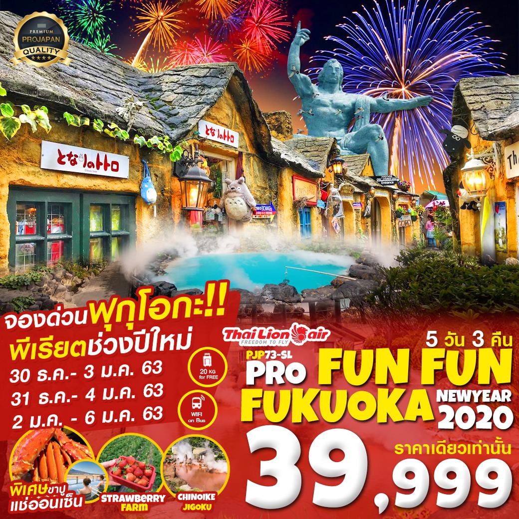 PRO FUN  FUN  FUKUOKA NEW YEAR 2020