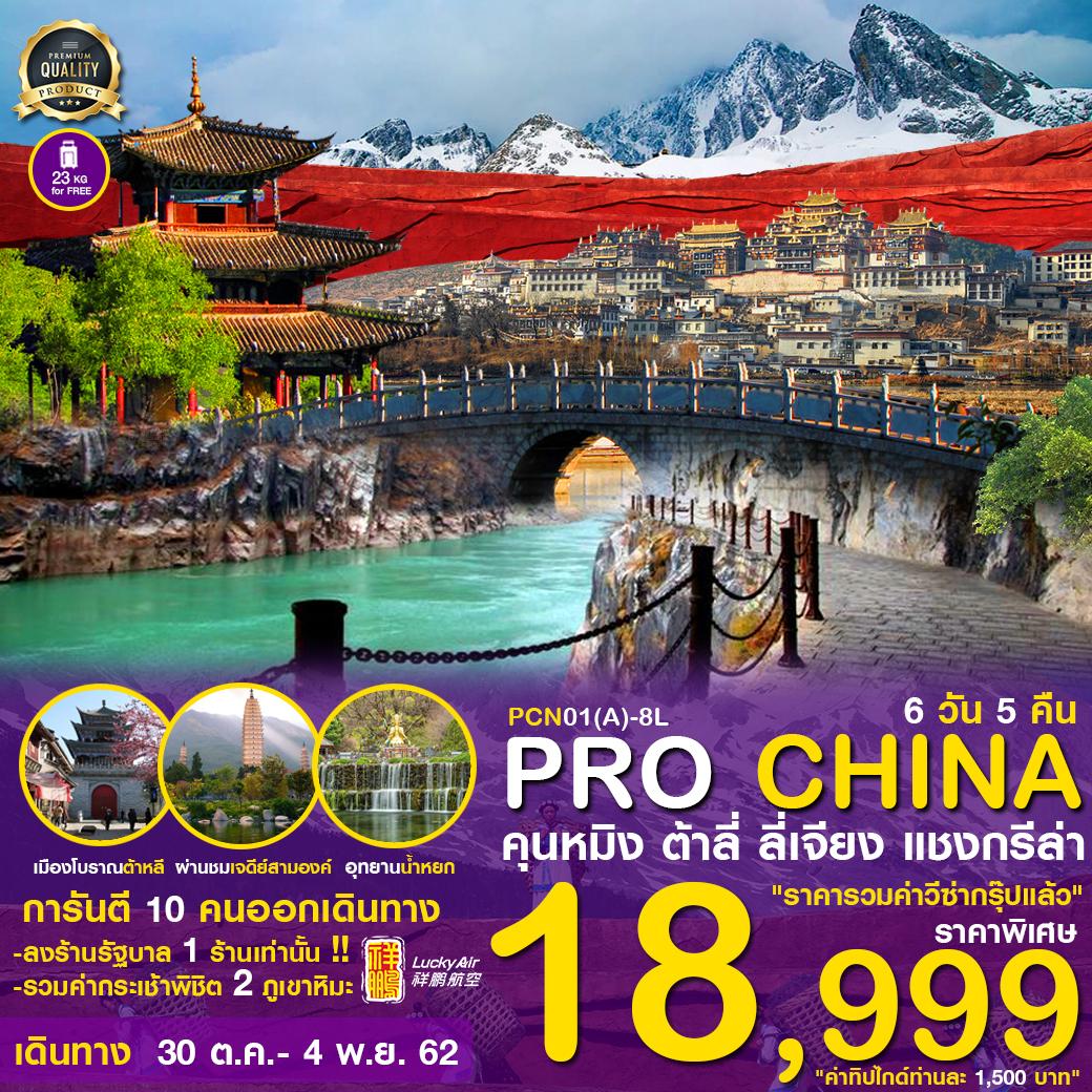 PRO CHINA คุนหมิง ต้าลี่ ลี่เจียง แชงกรีล่า 6 วัน 5 คืน