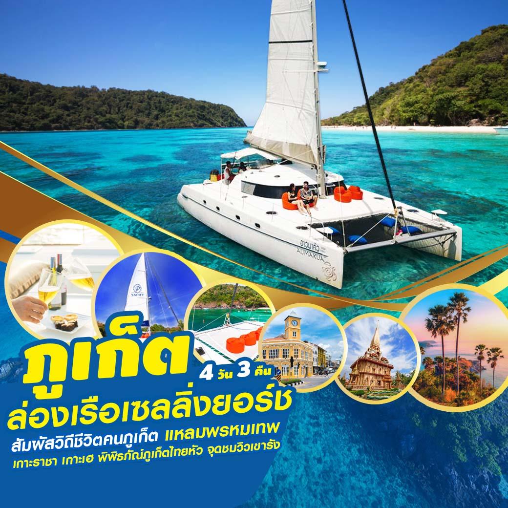 PTL-INS12 PRO THAILAND ท่องเที่ยวทั่วไทย จังหวัดภูเก็ต-ล่องเรือเซลลิ่งยอร์ช