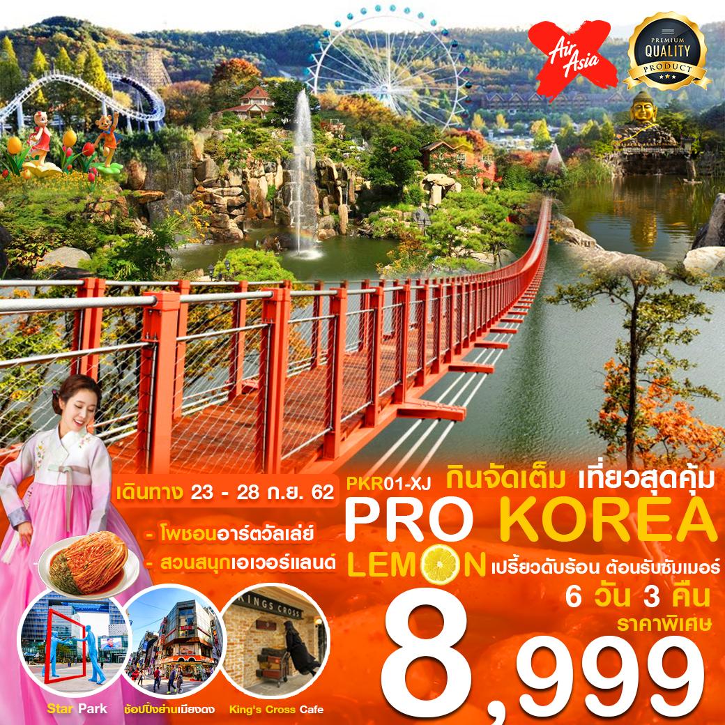 PRO KOREA LEMON เปรี้ยวดับร้อน ต้อนรับซัมเมอร์ 6D3N