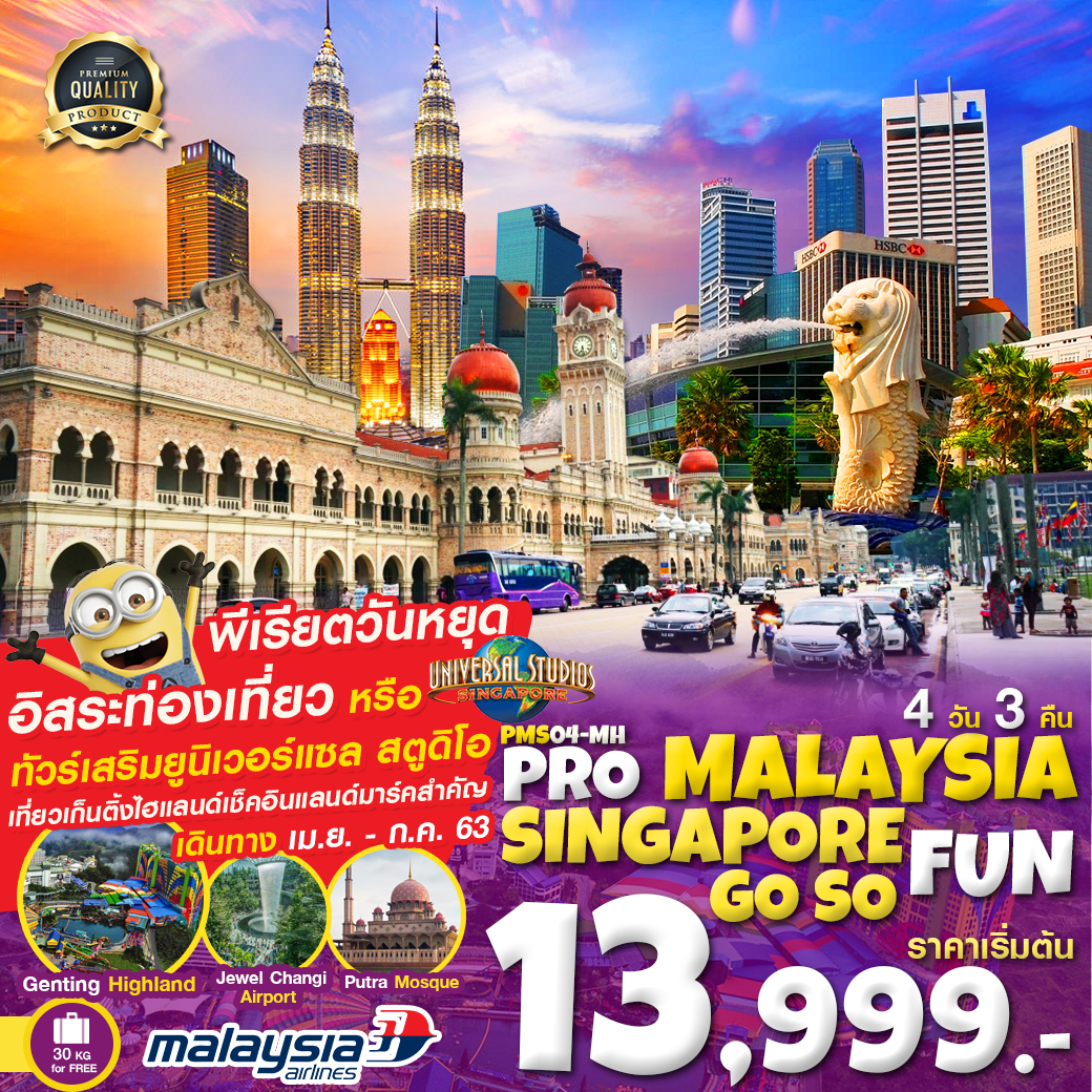 PROMALAYSIA-SINGAPORE GO SO FUN 4D3N