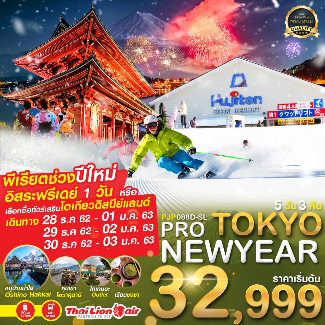 PRO TOKYO NEWYEAR Free day 5วัน3คืน พีเรียตปีใหม่