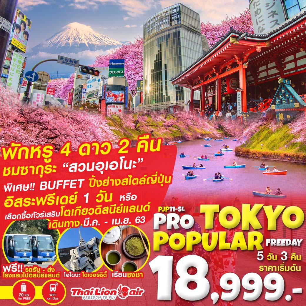 PRO TOKYO POPULAR