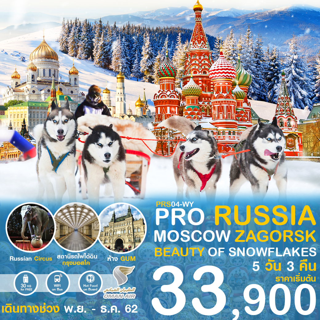 PRO RUSSIA MOSCOW ZAGORSK BEAUTY OF SNOWFLAKES 5D3N