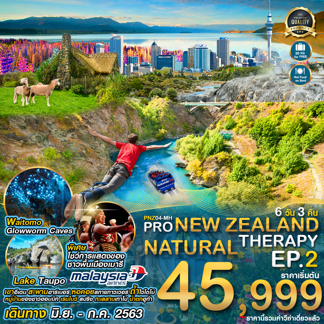 PRO NEW ZEALAND NATURAL THERAPHY EP.2 6D3N