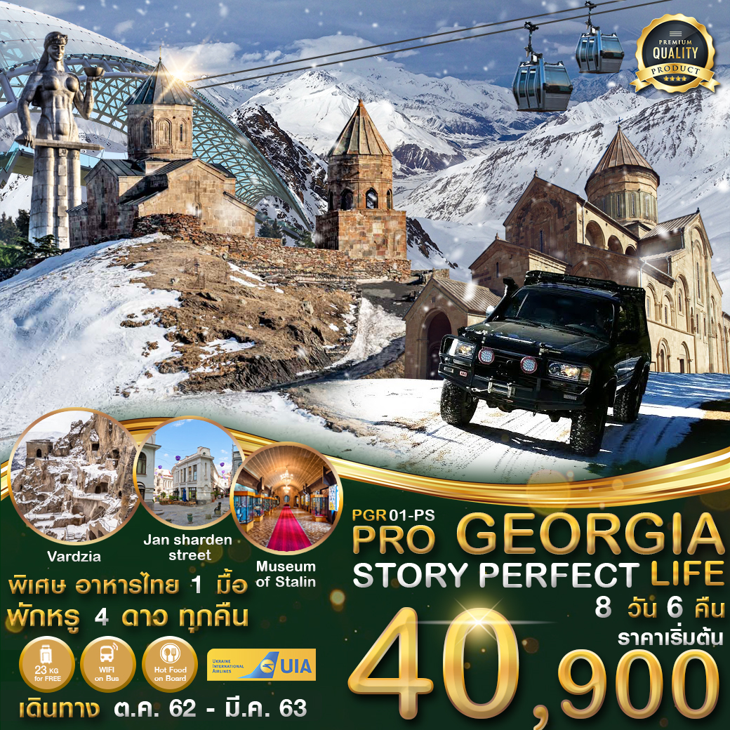 PRO GEORGIA STORY PERFECT LIFE 8D6N