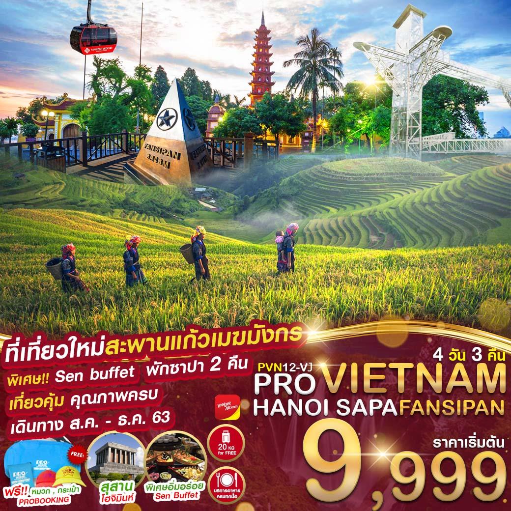 PVN12-VJ เวียดนามเหนือ-ฮานอย-ซาปา 4วัน (พักซาปา 2คืน)