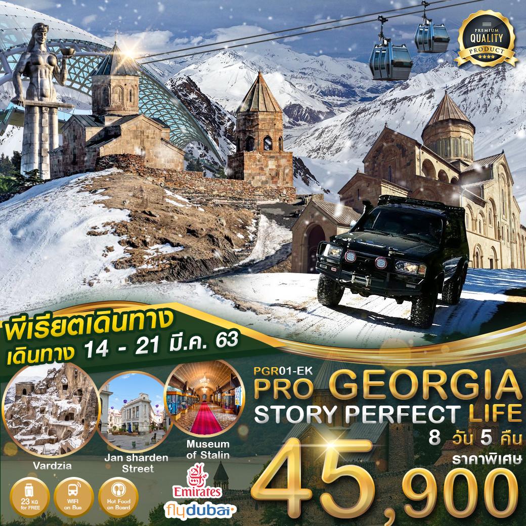 PRO GEORGIA STORY PERFECT LIFE 8D5N