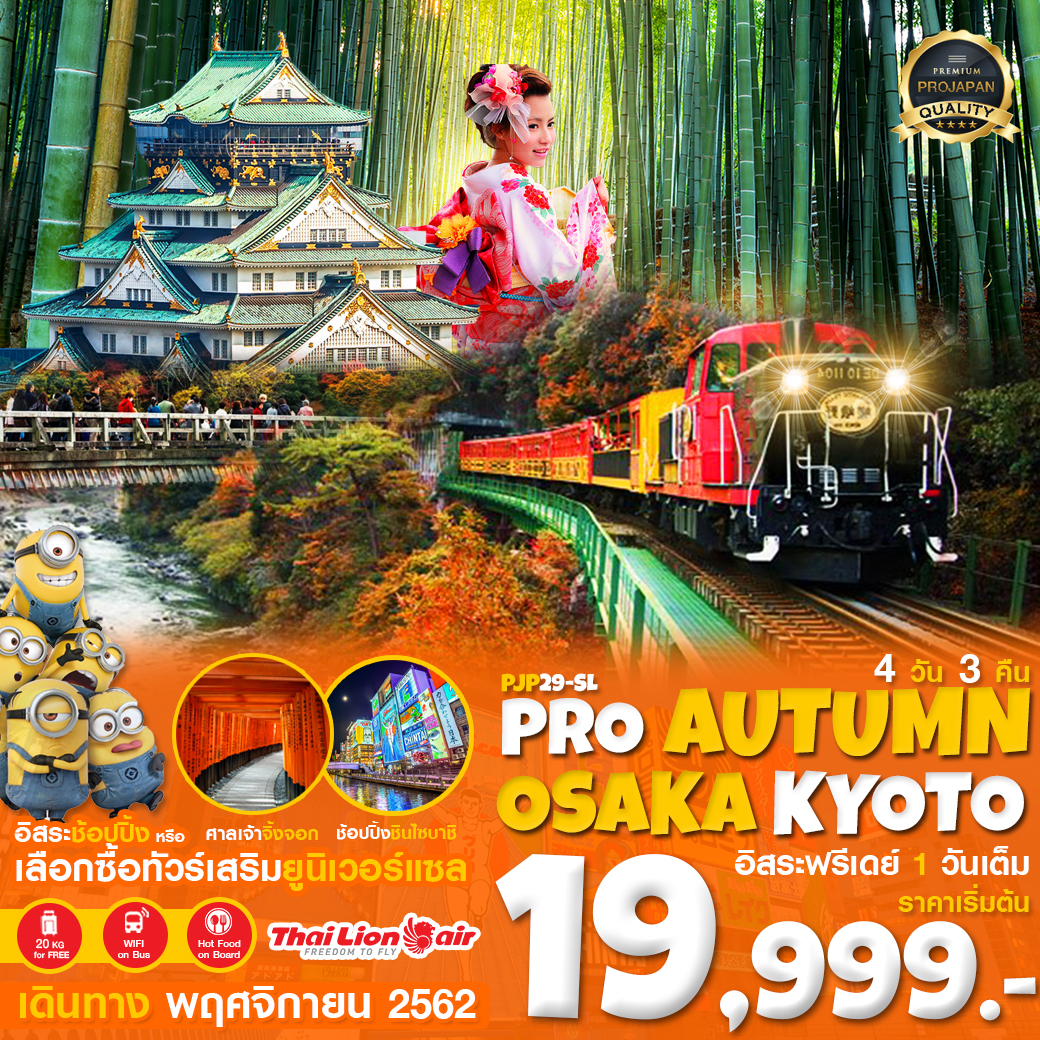 PRO AUTUMN OSAKA KYOTO FREE DAY 4D3N