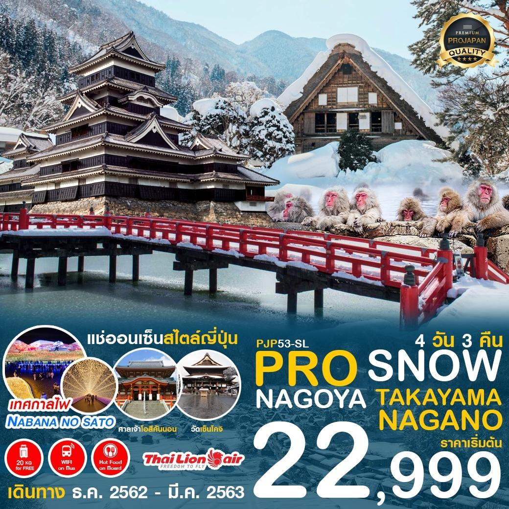PRO SNOW NAGOYA TAKAYAMA NAGANO 4D3N (DEC-MAR 2019)