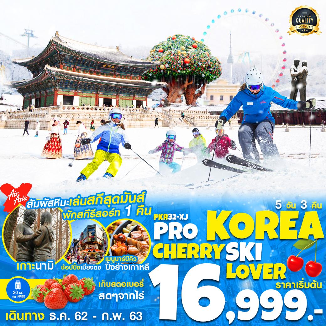 PRO KOREA CHERRY SKI LOVER 5D3N (พักสกีรีสอร์ท 1 คืน)