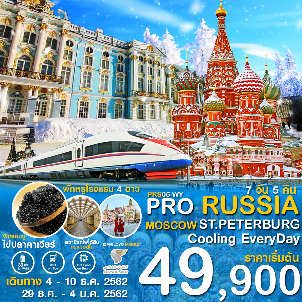 PRO RUSSIA MOSCOW ST.PETERBURG COODLING EVERYDAY 7D5N