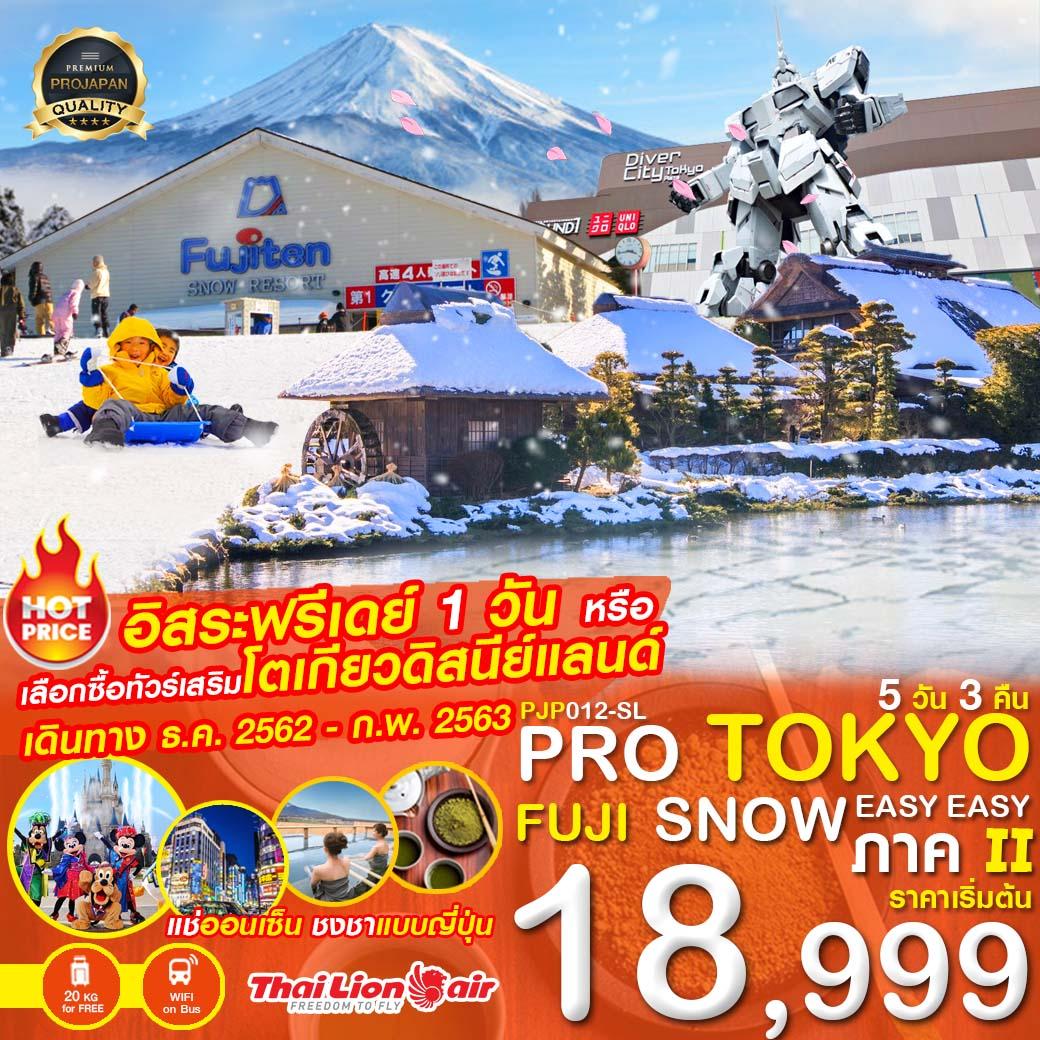 PRO TOKYO FUJI SNOW EASY EASY  ภาค II  5D 3N