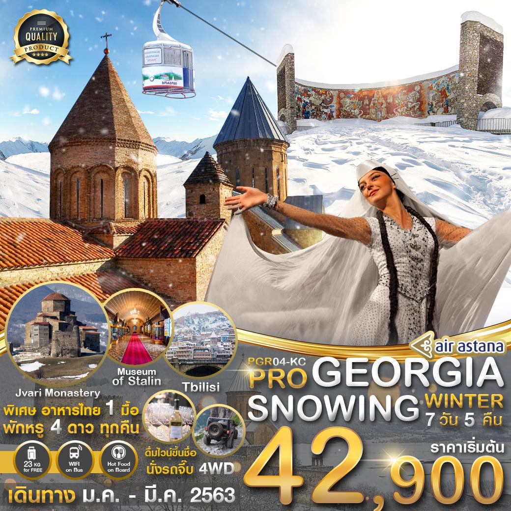 PRO GEORGIA SNOWING WINTER 7D5N