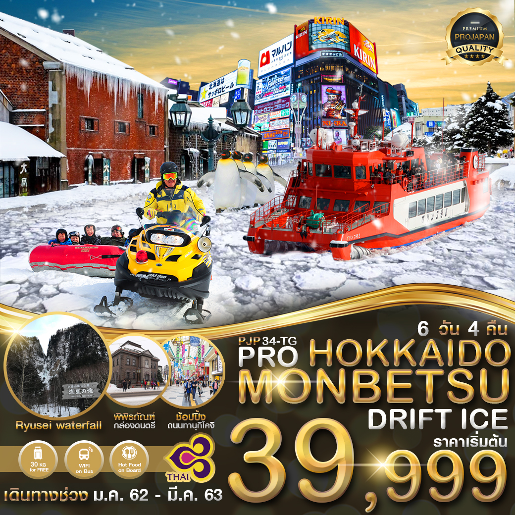 PRO HOKKAIDO-MONBETSU DRIFT ICE 6วัน 4คืน เที่ยวเต็ม บินหรูTG เดินทาง มกราคม-มีนาคม 2563
