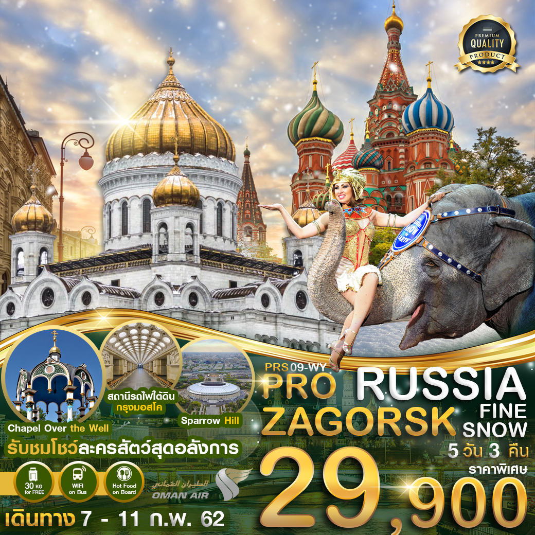 PRO RUSSIA MOSCOW ZAGORSK FINE SNOW 5D3N