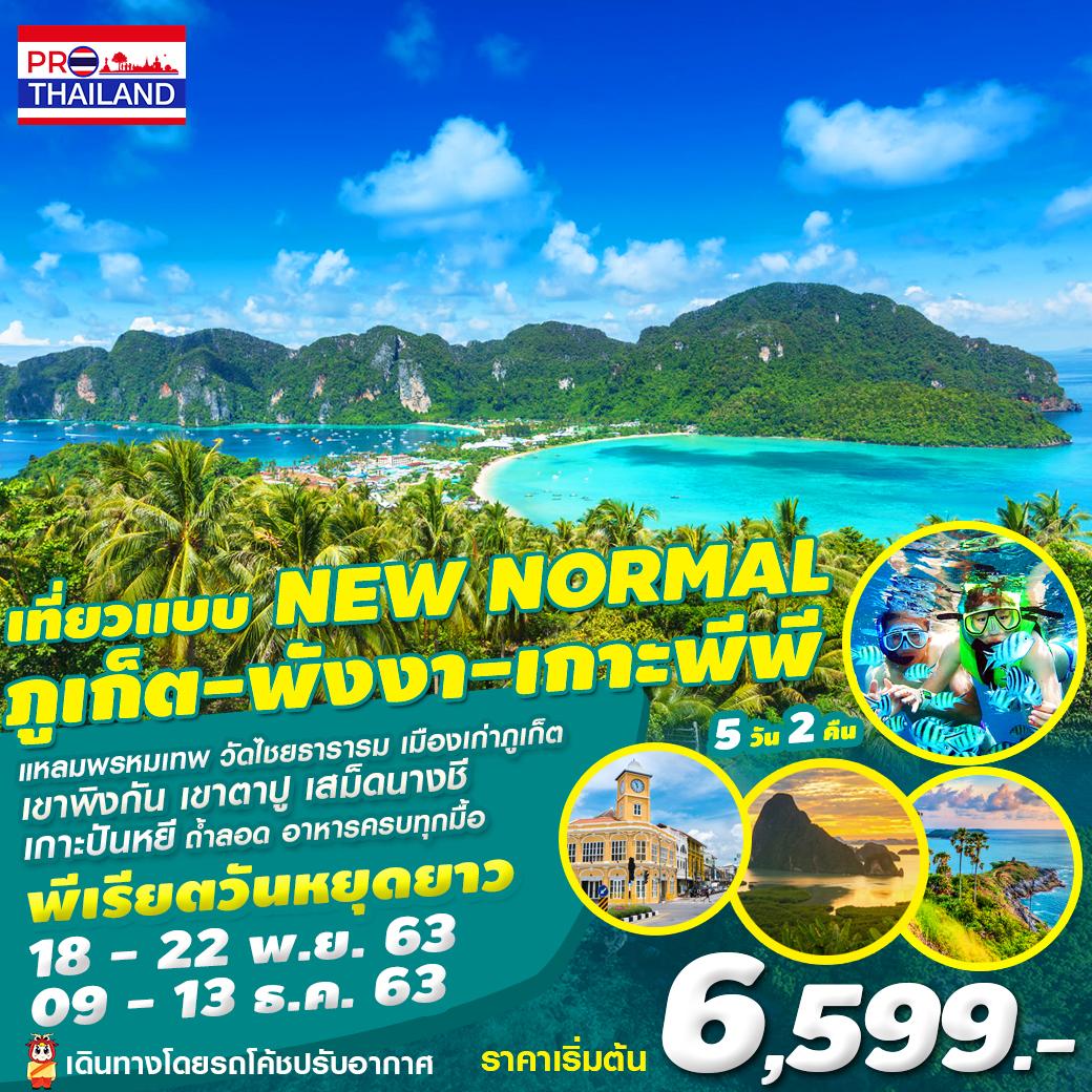 PRO THAILAND ท่องเที่ยวทั่วไทย จังหวัดภูเก็ต-พังงา-เกาะพีพี