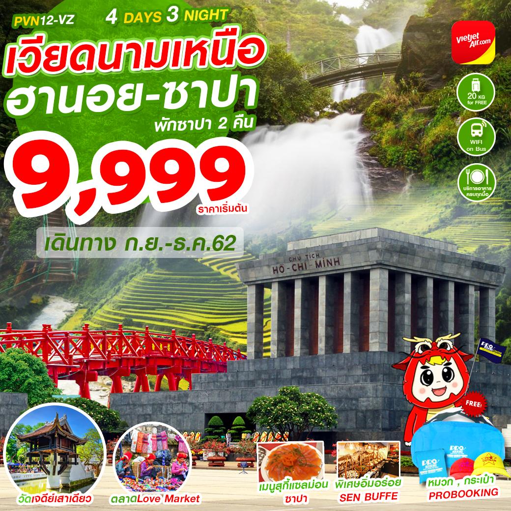 เวียดนามเหนือ-ฮานอย-ซาปา 4วัน  (พักซาปา 2คืน)