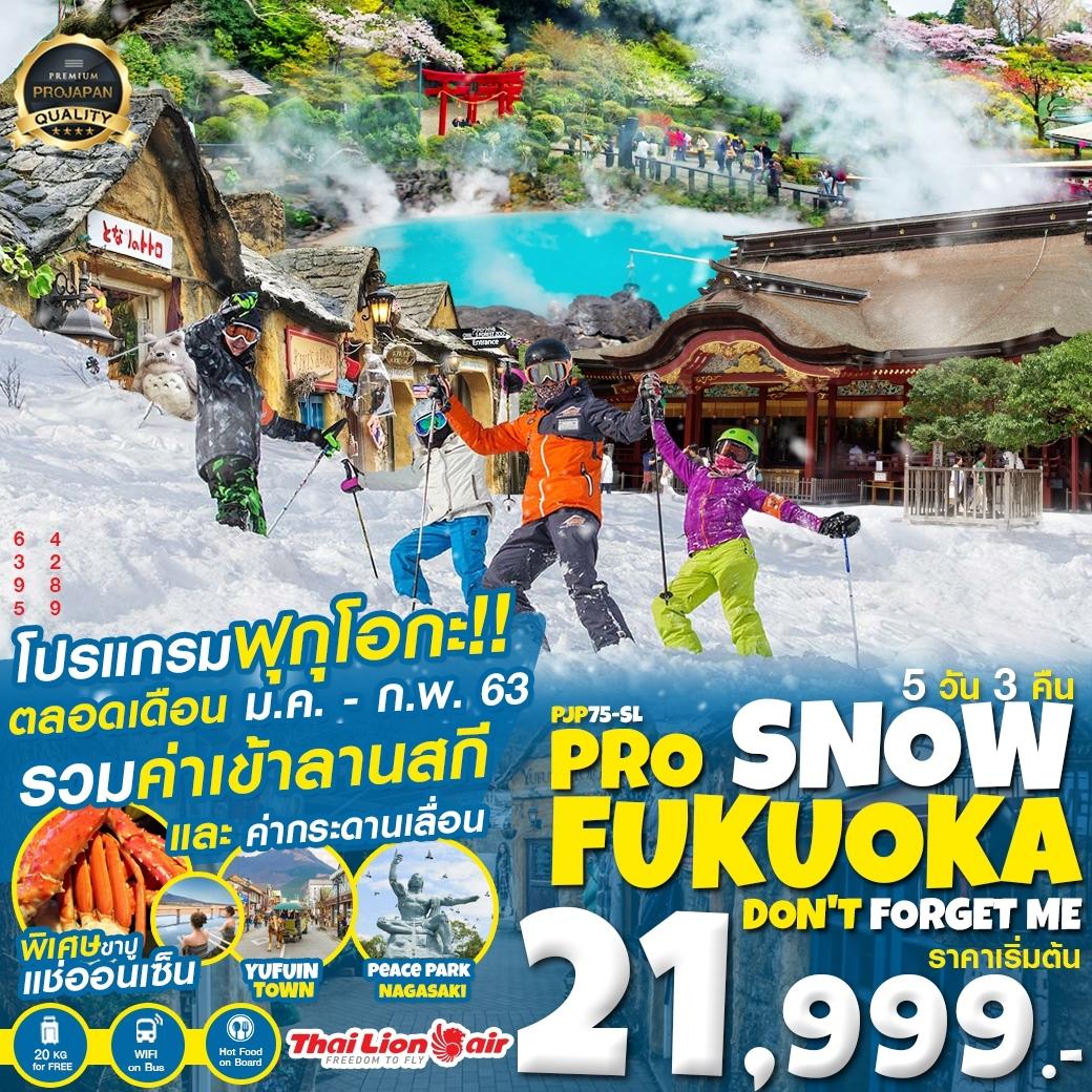 PRO SNOW FUKUOKA DON'T FORGET ME 5D3N