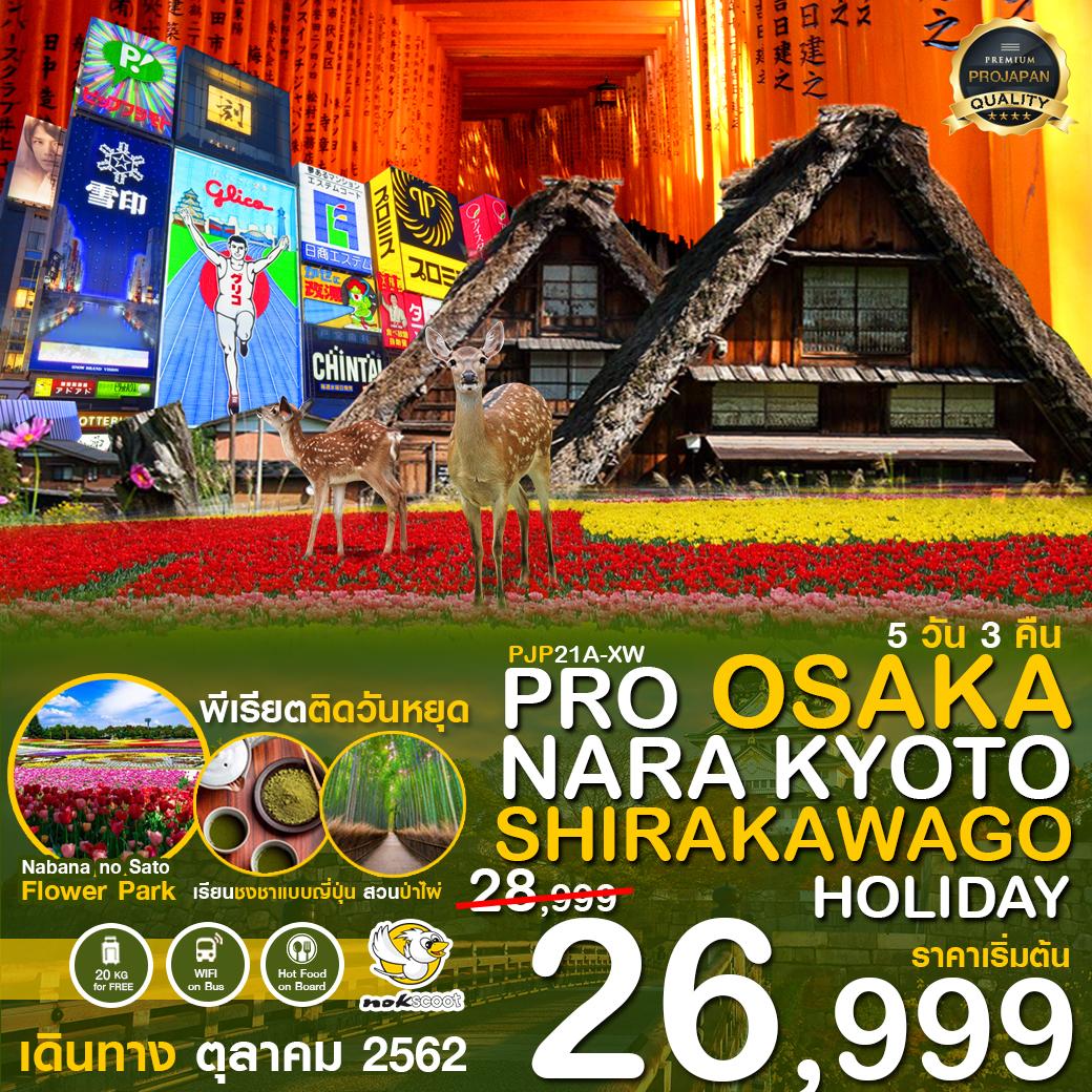 PRO OSAKA NARA KYOTO SHIRAKAWAGO HOLIDAY เดินทาง ตุลาคม 2562 เริ่มต้น 28,999