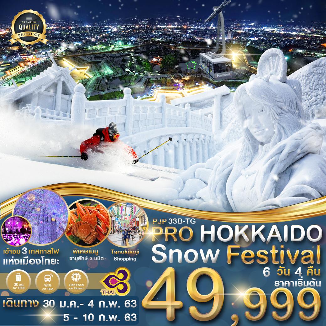 PRO HOKKAIDO SNOW FESTIVAL   6D4N