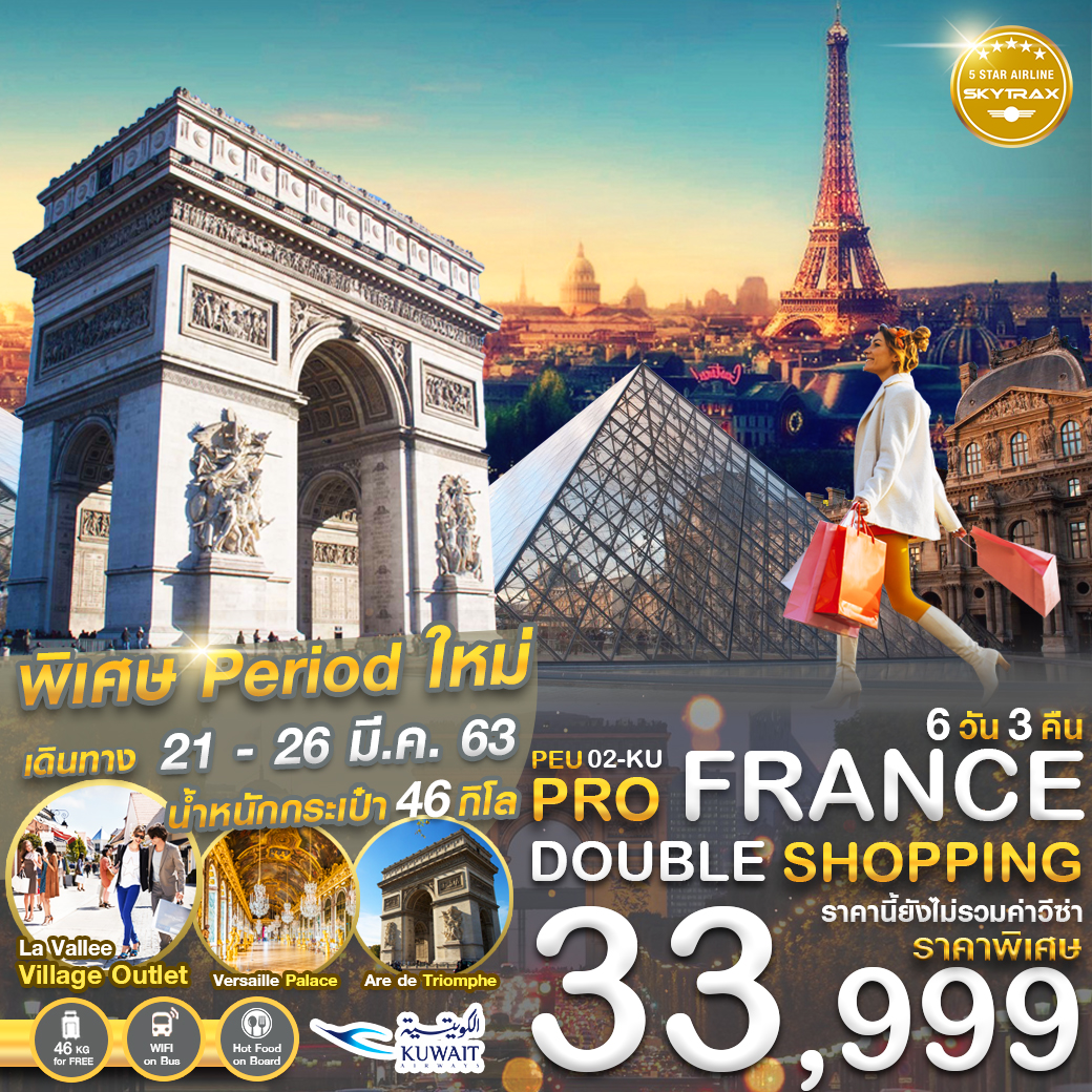 PEU02-KU PRO FRANCE DOUBLE SHOPPING 6D3N