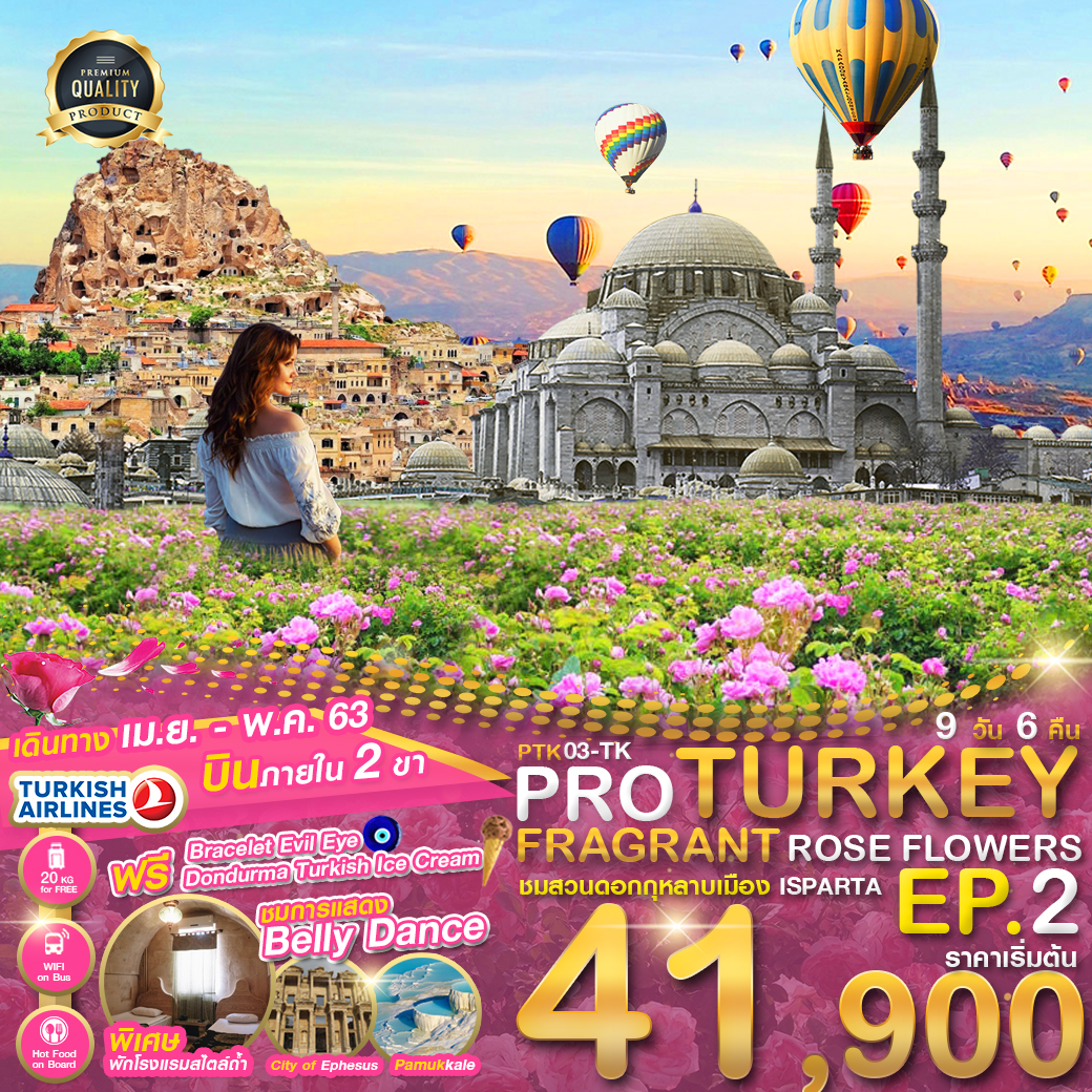 PRO TURKEY FRAGRANT ROSE FLOWERS EP.2 9D6N
