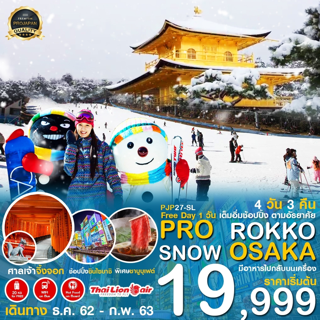 PRO ROKKO SNOW OSAKA KYOTO 4D3N (DEC - MAR 2020)