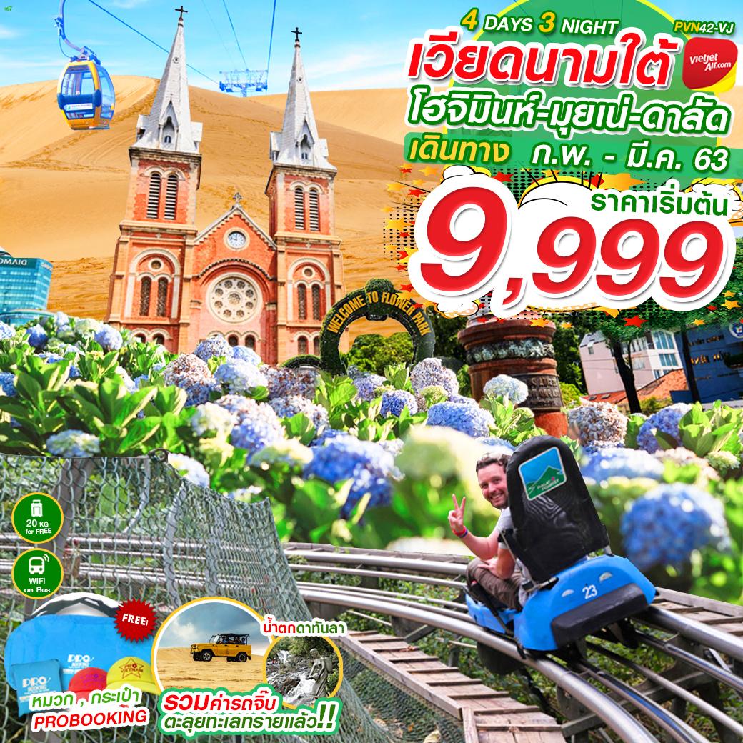 เวียดนามใต้-โฮจิมินห์-มุยเน่-ดาลัท 4วัน (บินเข้าโฮจิมินห์-ออกดาลัท)