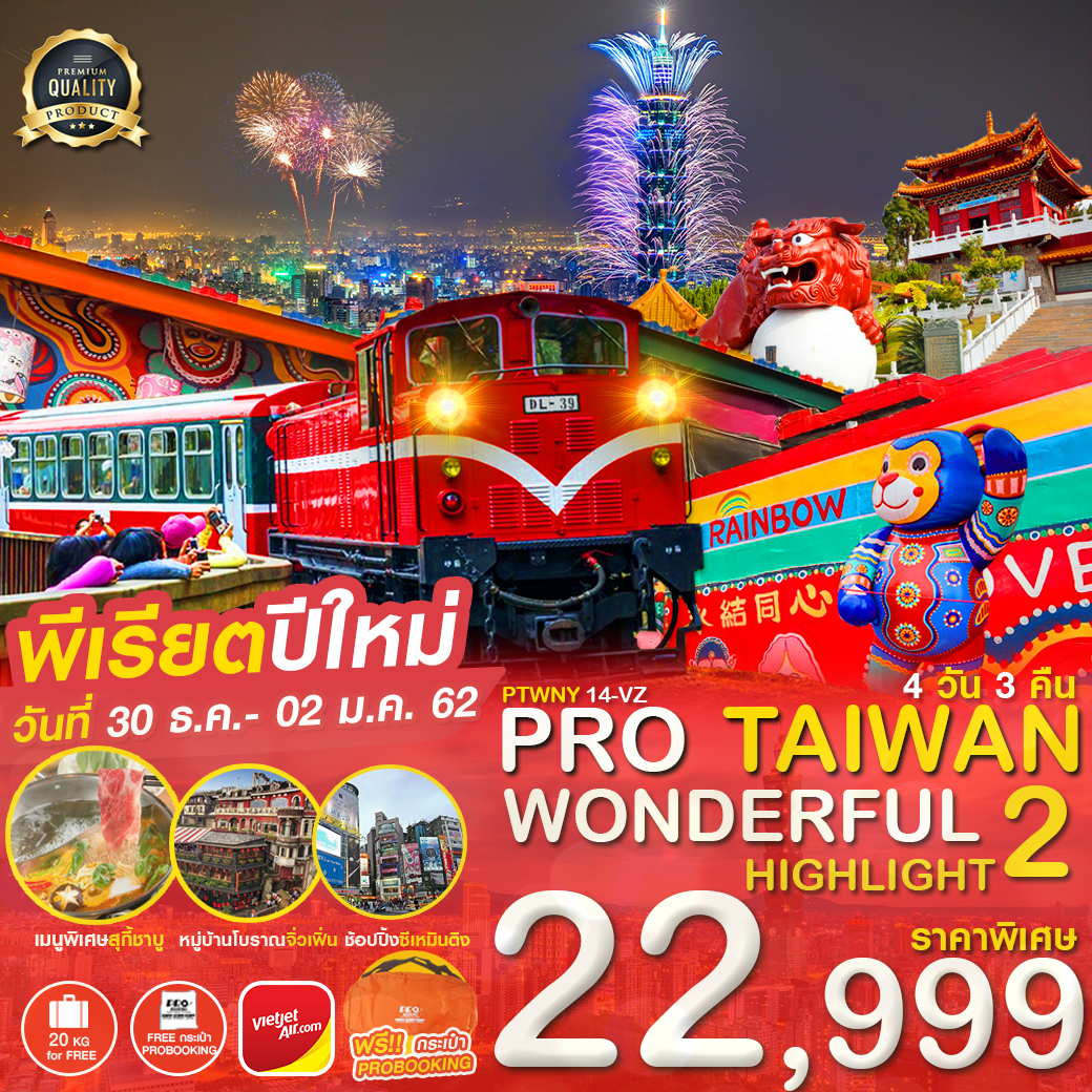 PRO TAIWAN NEWYEAR WONDERFUL 2 HIGHLIGHT 4วัน3คืน