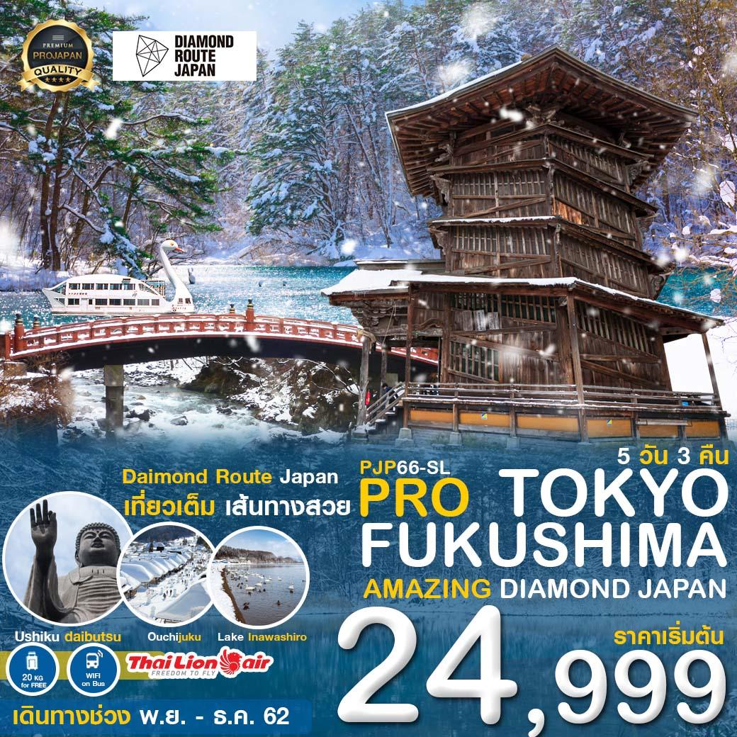 PRO FUKUSHIMA AMAZING DIAMOND JAPAN