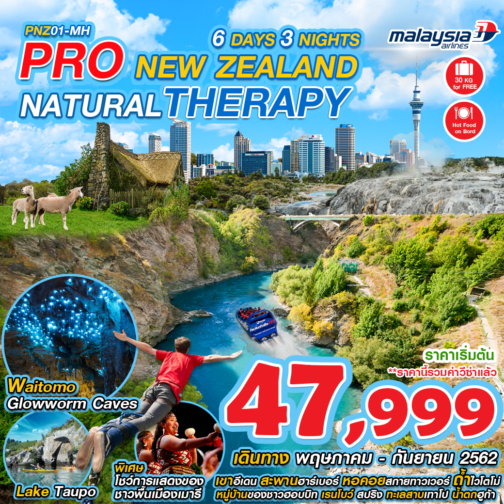 PRO NEW ZEALAND NATURAL THERAPY 6D3N