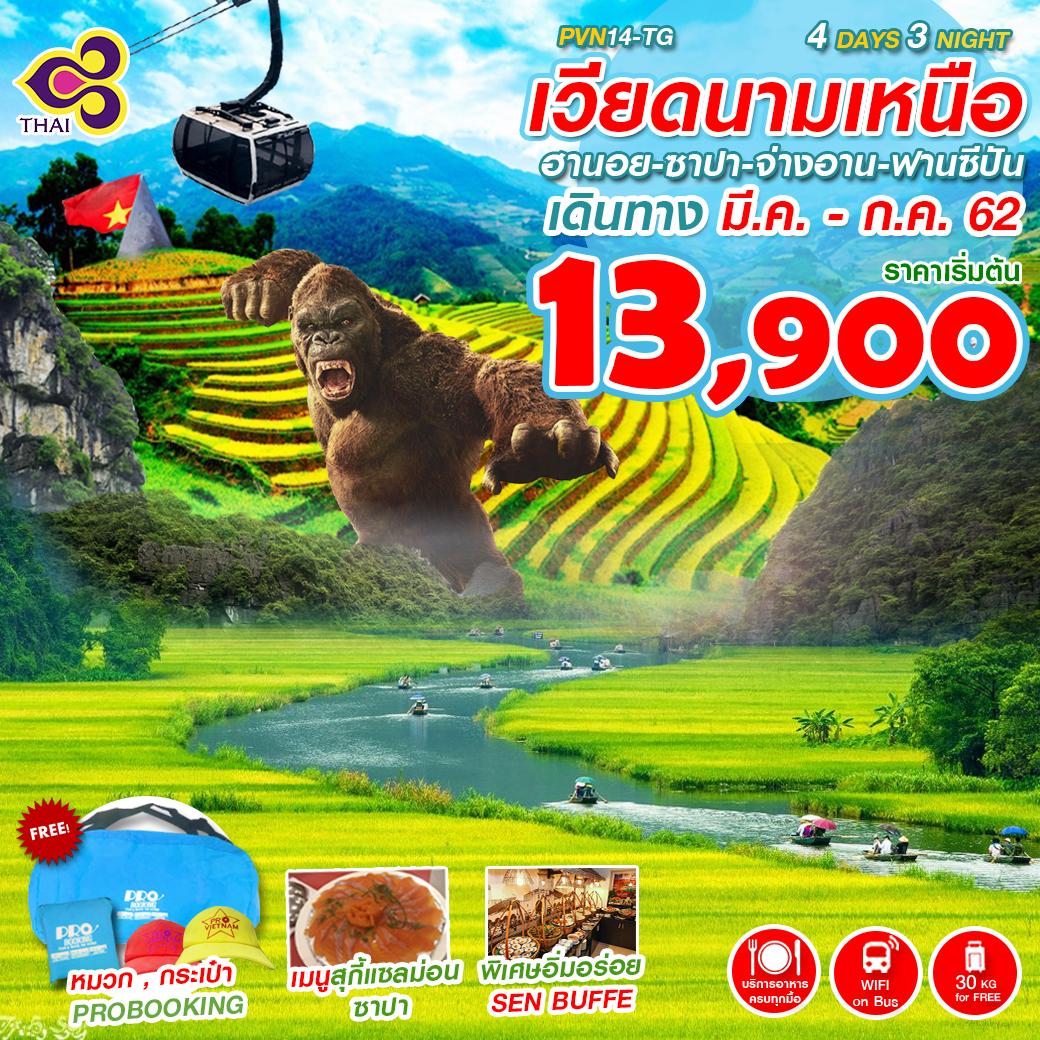 เวียดนามเหนือ-ฮานอย-ซาปา-จ่างอาน-ฟานซีปัน 4วัน