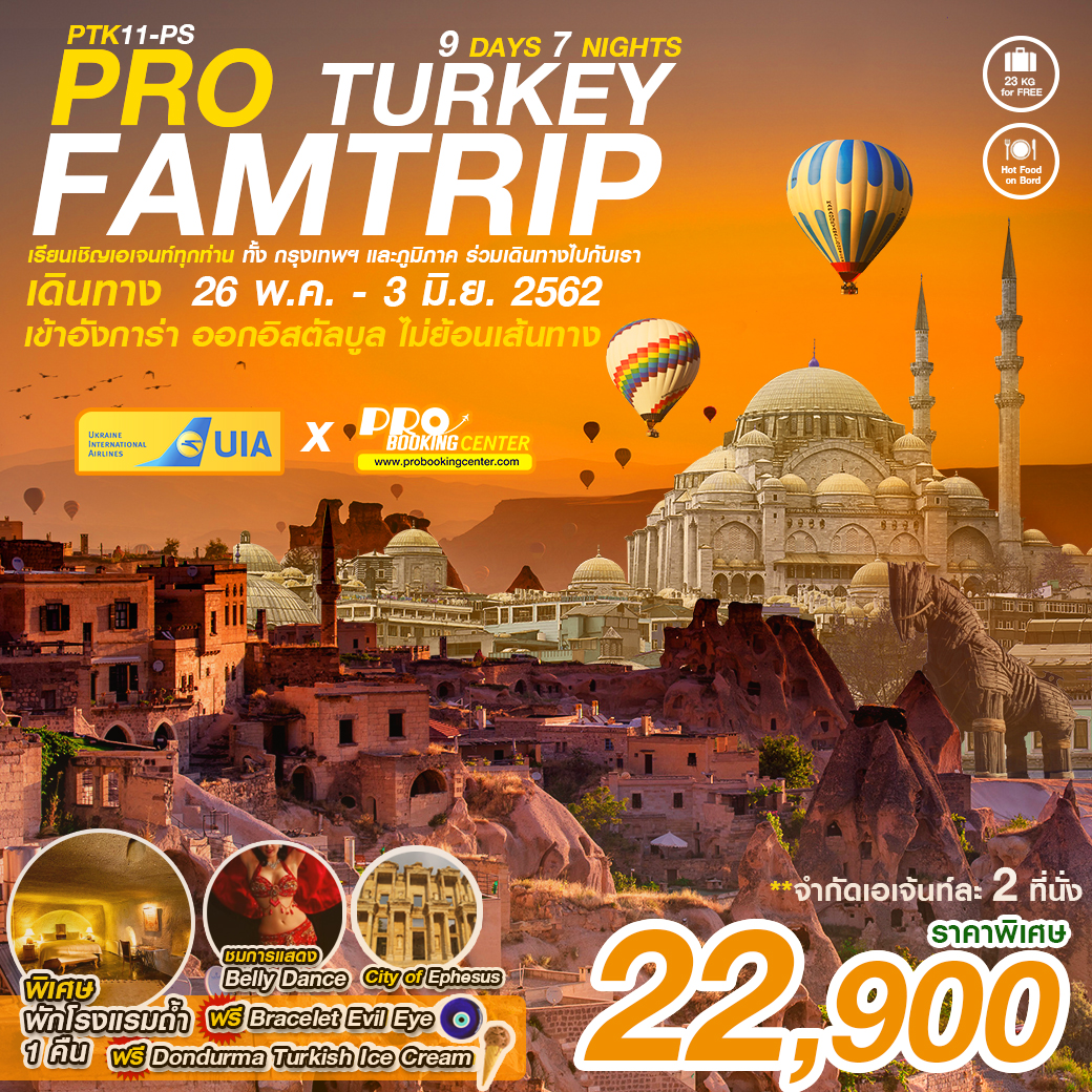 FAM TRIP PRO TURKEY 9D7N