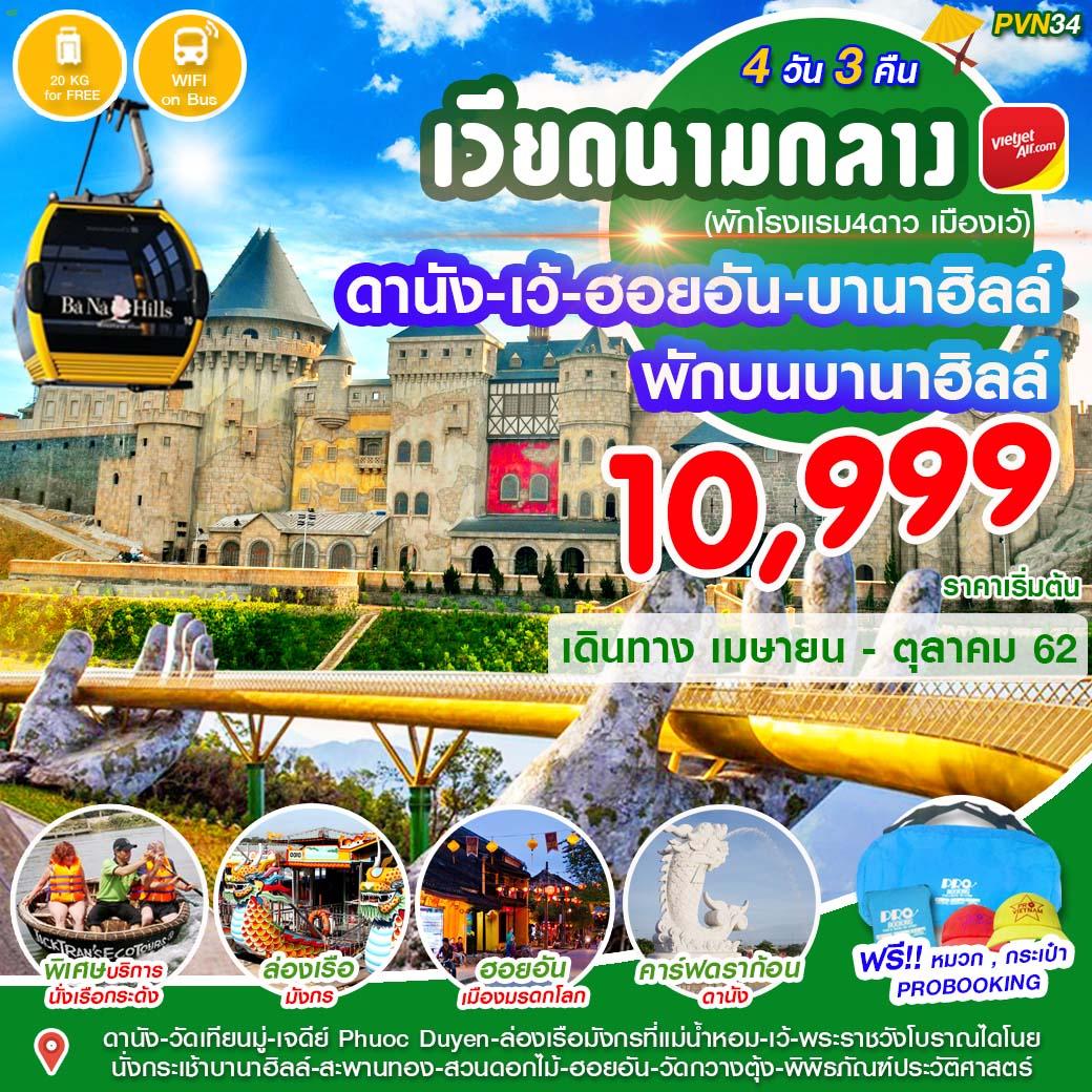 เวียดนามกลาง-ดานัง-เว้-ฮอยอัน-บานาฮิลล์ 4วัน  (พักบนบานาฮิลล์) บินเช้า-กลับบ่าย