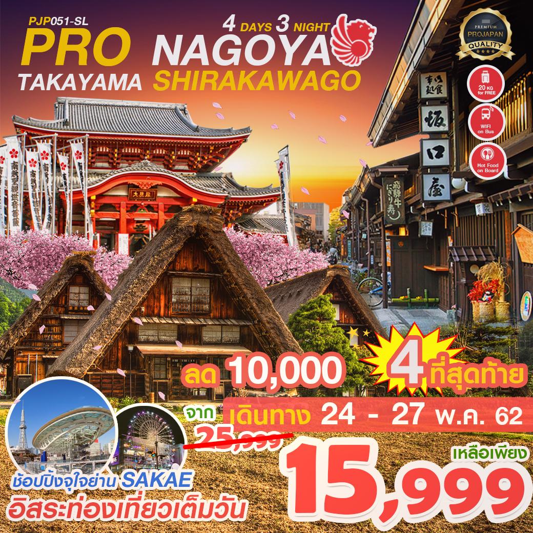 PJP051-SL PRO NAGOYA TAKAYAMA SHIRAKAWAGO 4D3N เดินทาง มี.ค.-เม.ย. 62