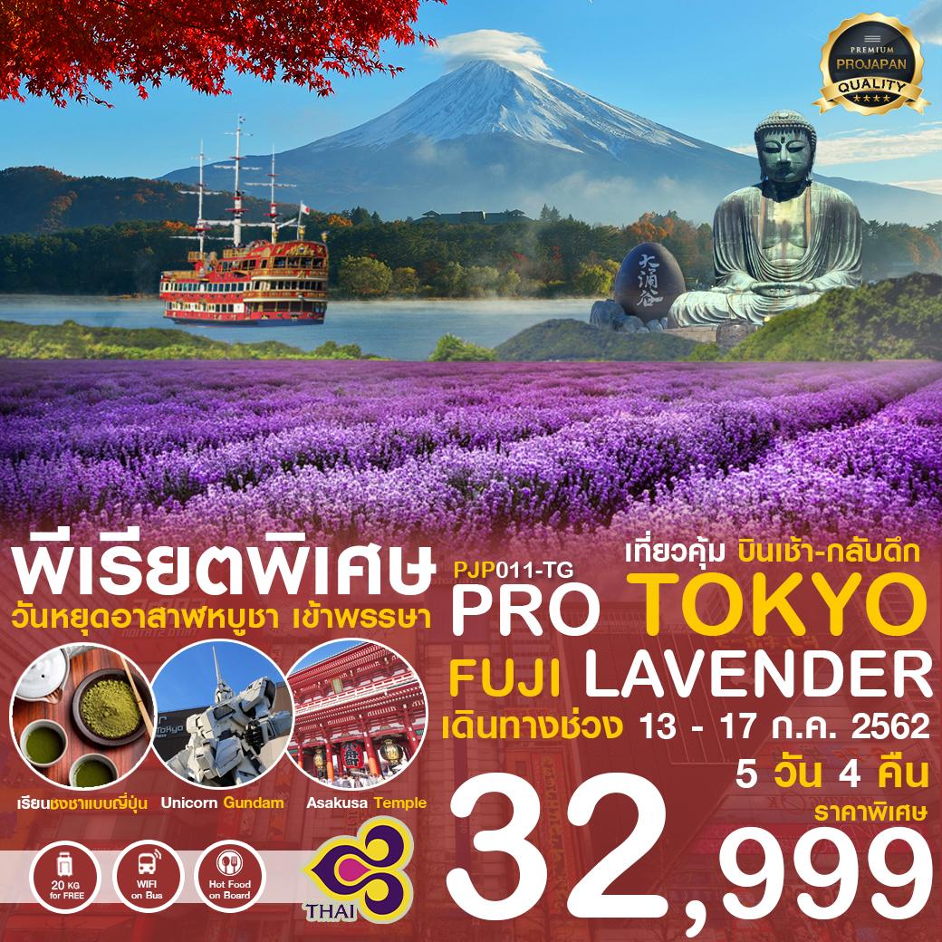 PRO TOKYO-FUJI LAVENDER 13-17 กรกฏาคม 2562