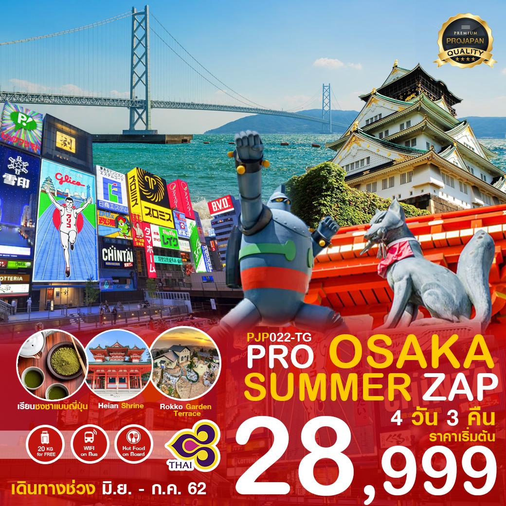 PRO OSAKA SUMMER ZAP 4D3N เดินทาง มิ.ย.-ก.ค. 62