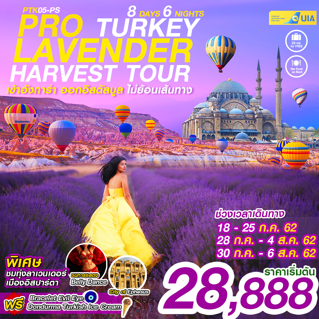 PRO TURKEY LAVENDER HARVEST TOUR